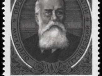 Een Oekraïense postzegel ter ere van historicus Mychajlo Hroesjevsky uit 1995