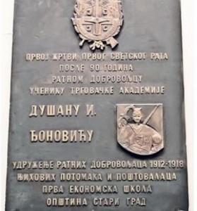 Gedenkplaat voor Dušan Đonović. 'Eerste slachtoffer van de Eerste Wereldoorlog'